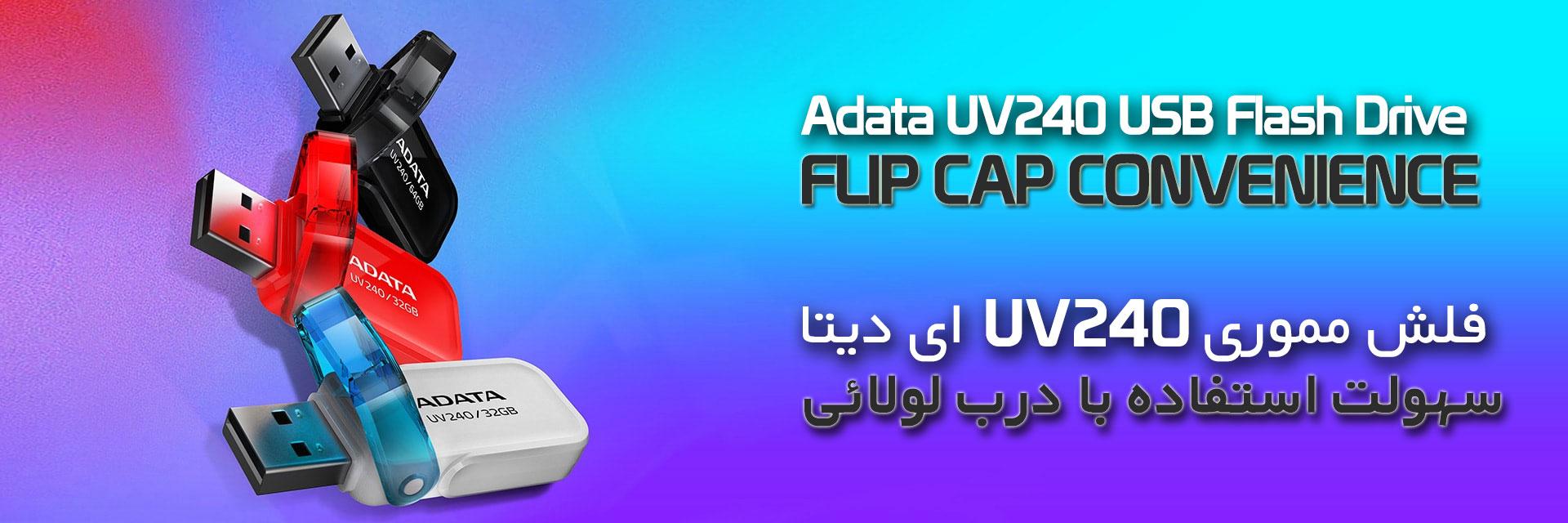 فلش مموری ای دیتا مدل UV240
