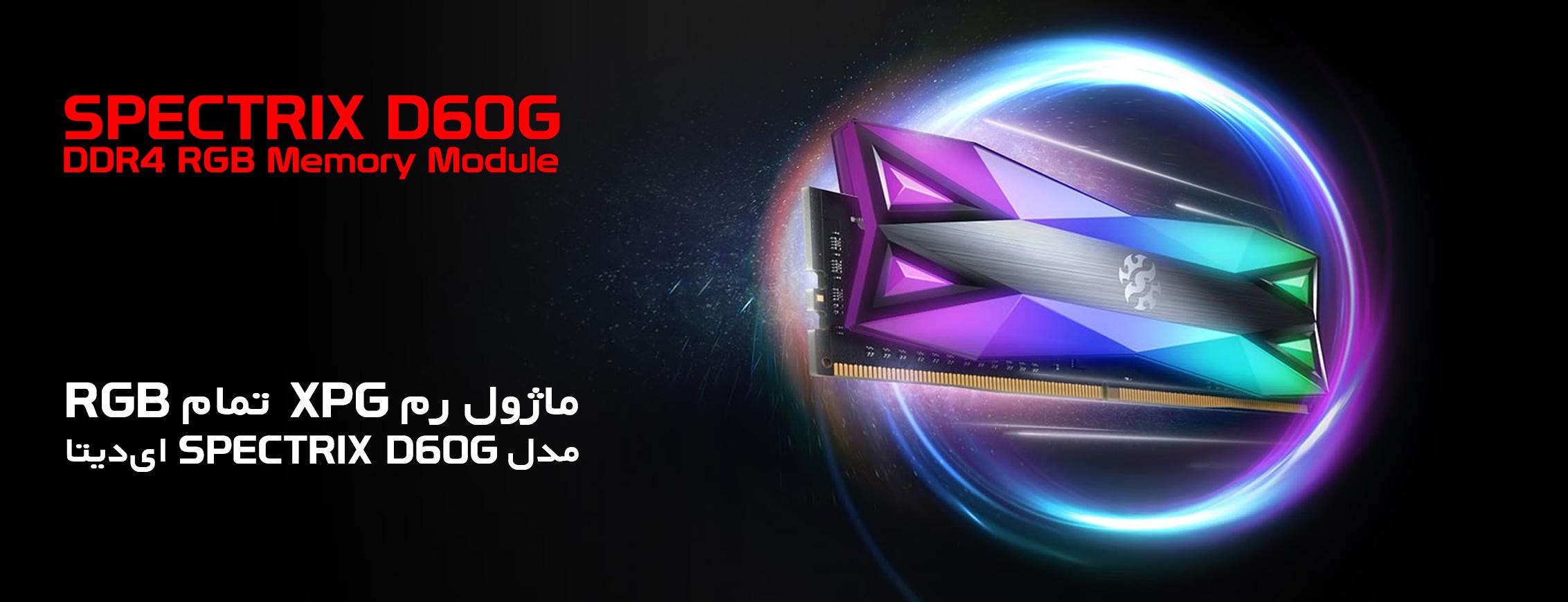 حافظهی رم اورکلاک DDR4 ای