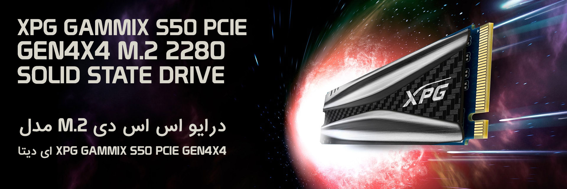 اس اس دی اینترنال ایکس پی جی مدل GAMMIX S50 PCIe Gen3x4 M.2 2280