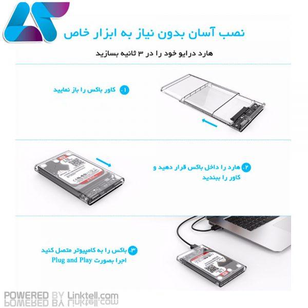قاب اکسترنال هارددیسک 2.5 اینچی USB 3.0 اوریکو مدل 2139U3
