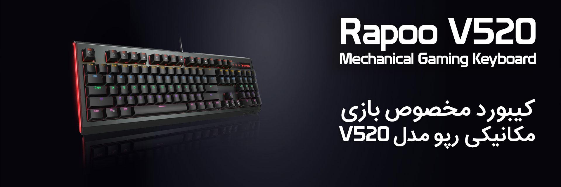کیبورد مخصوص بازی مکانیکی رپو مدل V520