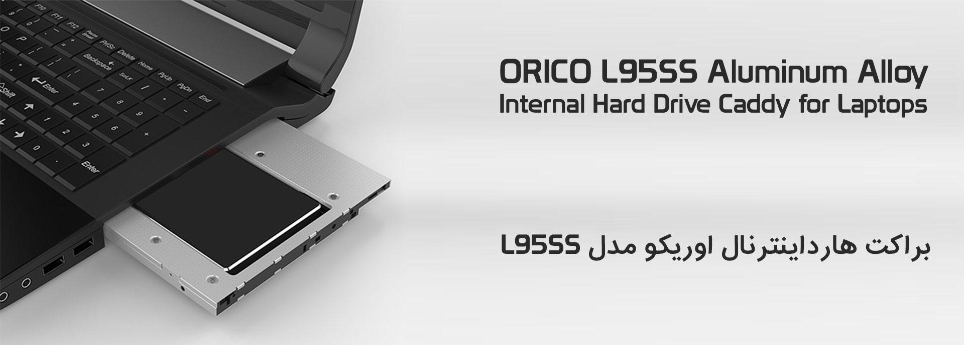 براکت هارد اینترنال اوریکو مدل L95SS