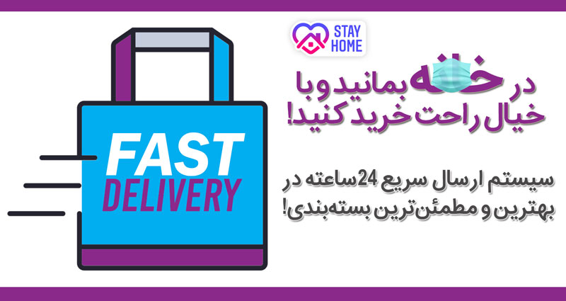 Stay-Home-Fast-Delivery
