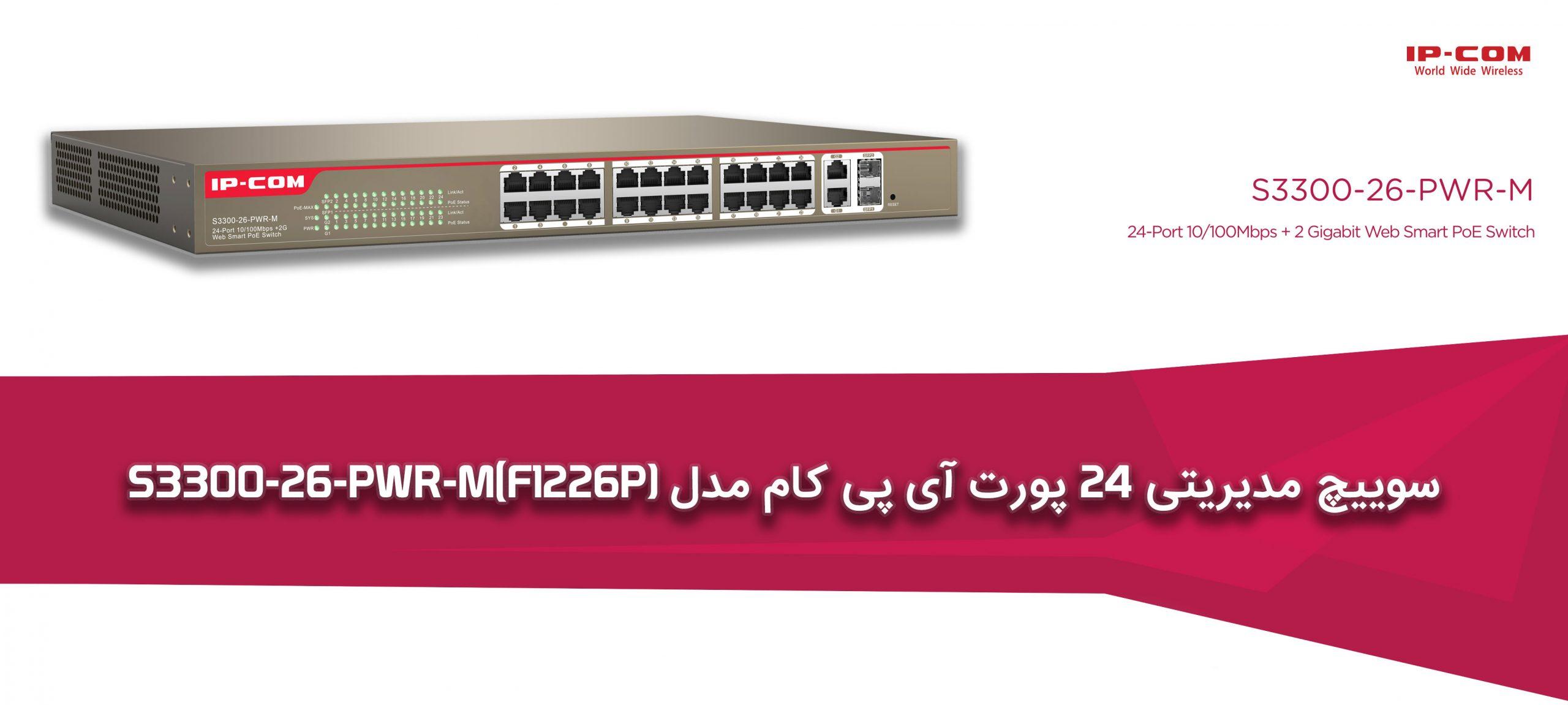 سوییچ مدیریتی 24 پورت آی پی کام مدل (S3300-26-PWR-M(F1226P
